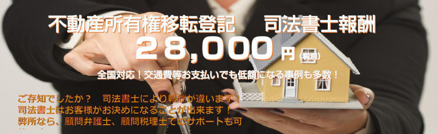 会社設立 不動産移転登記28,000円