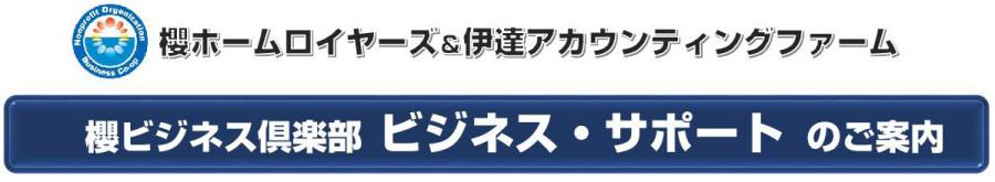 櫻ビジネス倶楽部 タイトル