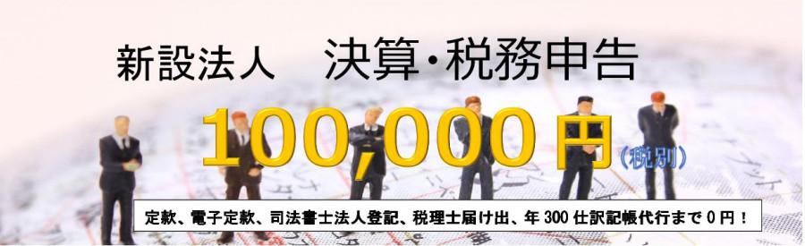会社設立から決算・税務申告まで100,000円